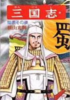 三国志 (1-60巻 全巻)
