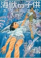 海獣の子供 (1-5巻)