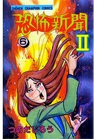 恐怖新聞2 (1-6巻 全巻)