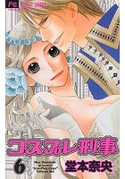 コスプレ刑事(1-6巻)