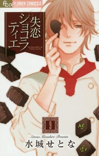 失恋ショコラティエ (1-9巻)