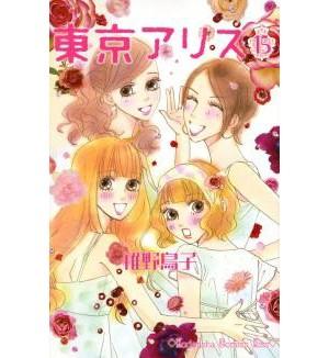 東京アリス (1-15巻 全巻)