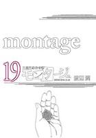 三億円事件奇譚 モンタージュ (1-19巻)