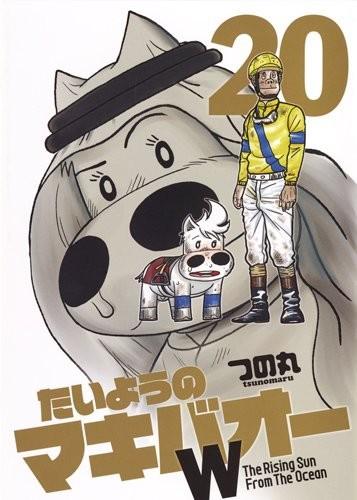 たいようのマキバオーW (1-20巻 全巻)