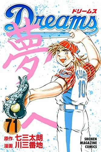 Dreams ドリームス (1-71巻 全巻)