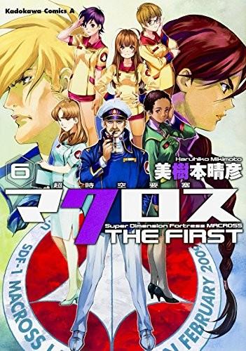 超時空要塞マクロスTHE FIRST (1-6巻 全巻)