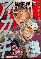 アカギ (1-34巻)