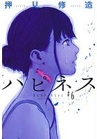 ハピネス (1-6巻)