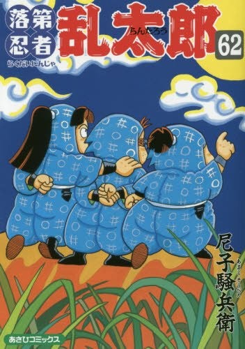 落第忍者乱太郎 (1-62巻)