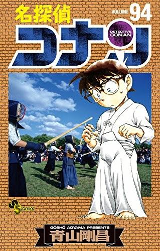名探偵コナン (1-94巻)
