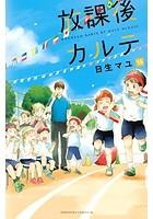 放課後カルテ (1-15巻 最新刊)
