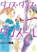ダンス・ダンス・ダンスール (1-8巻 最新刊)