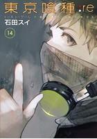東京喰種-トーキョーグール-:re (1-14巻)