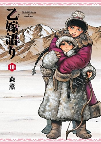 乙嫁語り (1-10巻)