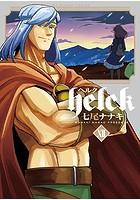 Helck (1-12巻 全巻)