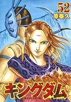 キングダム (1-52巻)