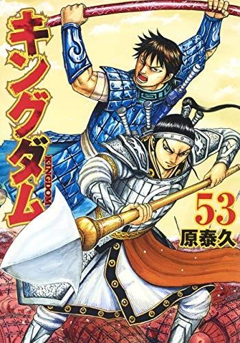 キングダム (1-53巻)