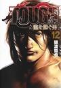 TOUGH 龍を継ぐ男 (1-12巻)