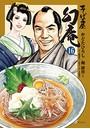 そば屋幻庵 (1-16巻)