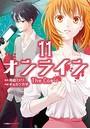 オンライン The Comic (1-11巻)