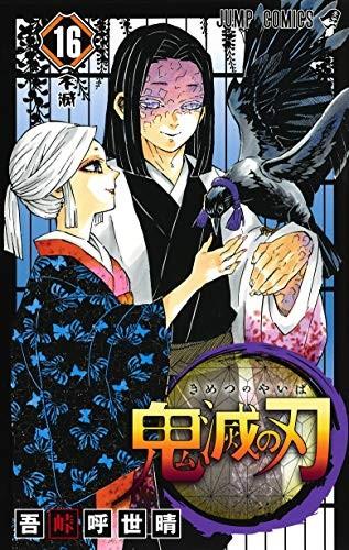 鬼滅の刃 (1-16巻)