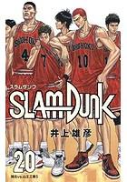 スラムダンク SLAM DUNK 新装再編版(1-20巻)