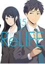 ReLIFE(リライフ) (1-15巻 全巻)