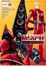 機動戦士ガンダムMSV-Rジョニー・ライデンの帰還 MATERIAL (1-20巻)