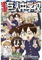 進撃!巨人中学校 (1-11巻 全巻)