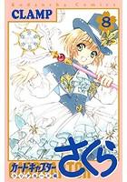 カードキャプターさくら クリアカード編 (1-8巻)
