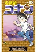 名探偵コナン (1-98巻)