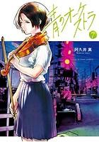 青のオーケストラ (1-7巻)