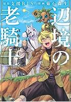 辺境の老騎士 バルド・ローエン (1-6巻)