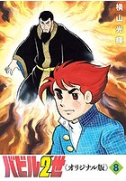 バビル2世 《オリジナル版》(1-8巻 全巻)