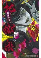 地獄楽(1-10巻 )