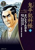 ワイド版 鬼平犯科帳 (1-57巻)
