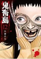 鬼畜島 (1-12巻)