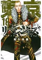 東京卍リベンジャーズ (1-18巻)