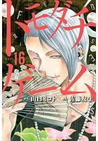 トモダチゲーム (1-16巻)