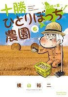 十勝ひとりぼっち農園(1-6巻)