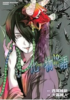 化物語(1-10巻)