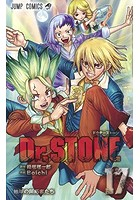 Dr.STONE ドクターストーン(1-17巻)