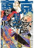 東京卍リベンジャーズ (1-19巻)