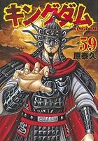 キングダム (1-59巻 )