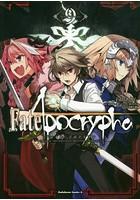 フェイト Fate/Apocrypha (1-9巻)