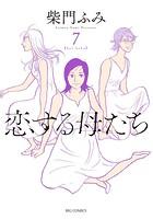 恋する母たち(1-7巻 全巻)