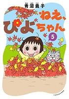 ◆特典つき◆ねえ、ぴよちゃん (1-5巻)