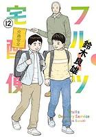 フルーツ宅配便 (1-12巻)