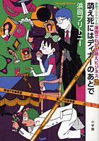 乙葉出演:浜田ブリトニーの漫画でわかる萌えビジネス