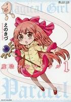 魔法少女パラケル 1